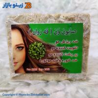 صابون سنتی و ارگانیک ون - زینو بازار ZinoBazar