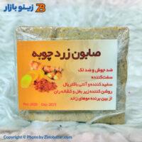 صابون سنتی و ارگانیک زردچوبه - زینو بازار ZinoBazar