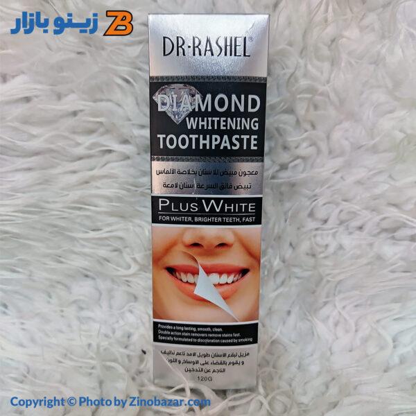 خمیر دندان سفید کننده الماس دکتر راشل