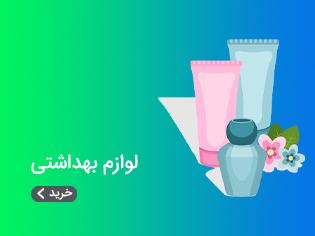 لوازم بهداشتی زینو بازار ZinoBazar