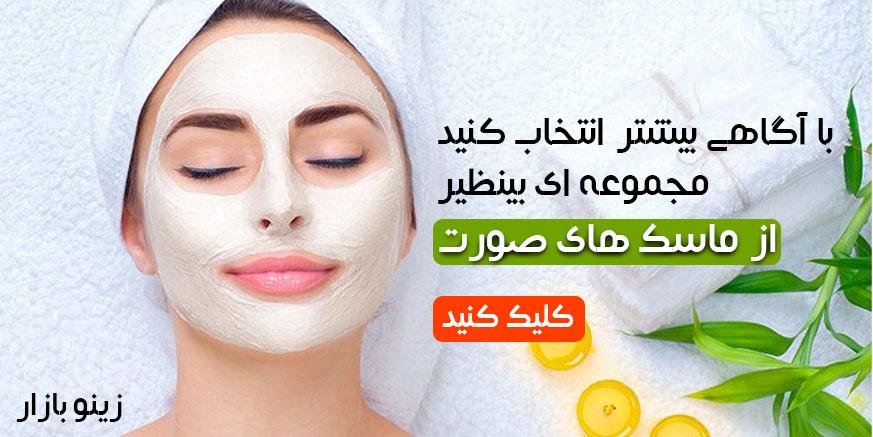ماسک های صورت - زینو بازار ZinoBazar