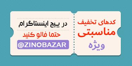 کدهای تخفیف ویژه اینستاگرام - زینو بازار ZinoBazar