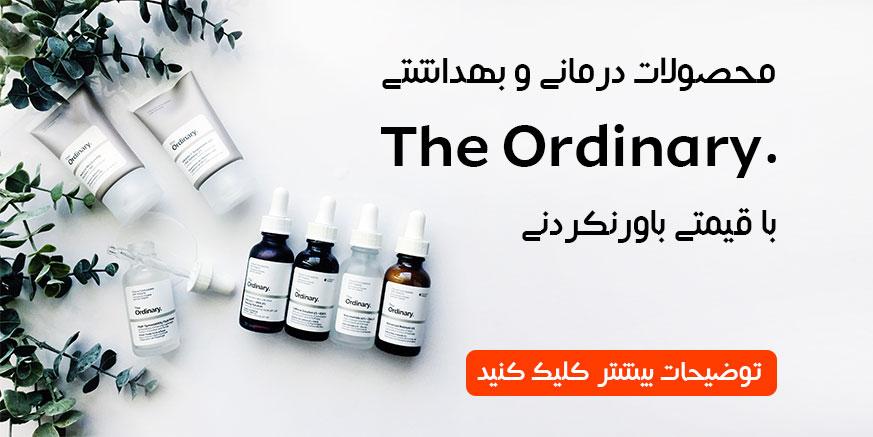 محصولات اوردینری - زینو بازار ZinoBazar