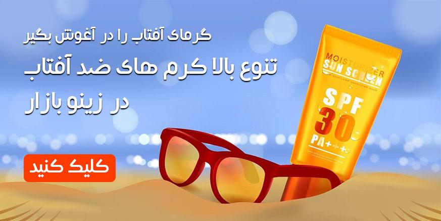 کرم ضد آفتاب - زینو بازار ZinoBazar