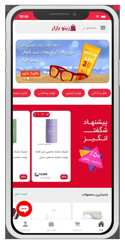 تصویر اپلیکیشن زینو بازار