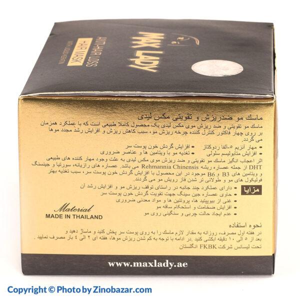 ماسک ضد ریزش مو مکس لیدی - زینو بازار ZinoBazar