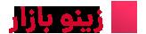 لوگو آرم فاکتور فروشگاه اینترنتی زینو بازار ZinoBazar Logo