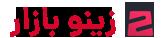 لوگو آرم سربرگ هدر فروشگاه اینترنتی زینو بازار ZinoBazar Logo